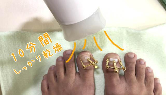 巻き爪ロボ 乾燥