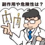 巻き爪ロボ 危険 副作用