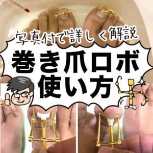 巻き爪ロボの使い方 解説
