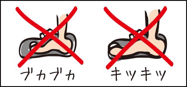 子ども巻き爪 靴