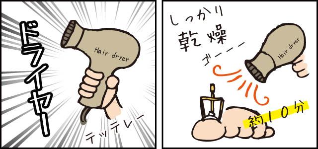 ドライヤーでしっかり乾燥