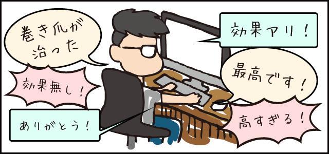 巻き爪ロボ 口コミ 評判 評価
